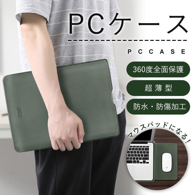 パソコンケース PCケース 13インチ ノートパソコンケース macケース surfaceケース 人気商品 贈物 13.3インチ