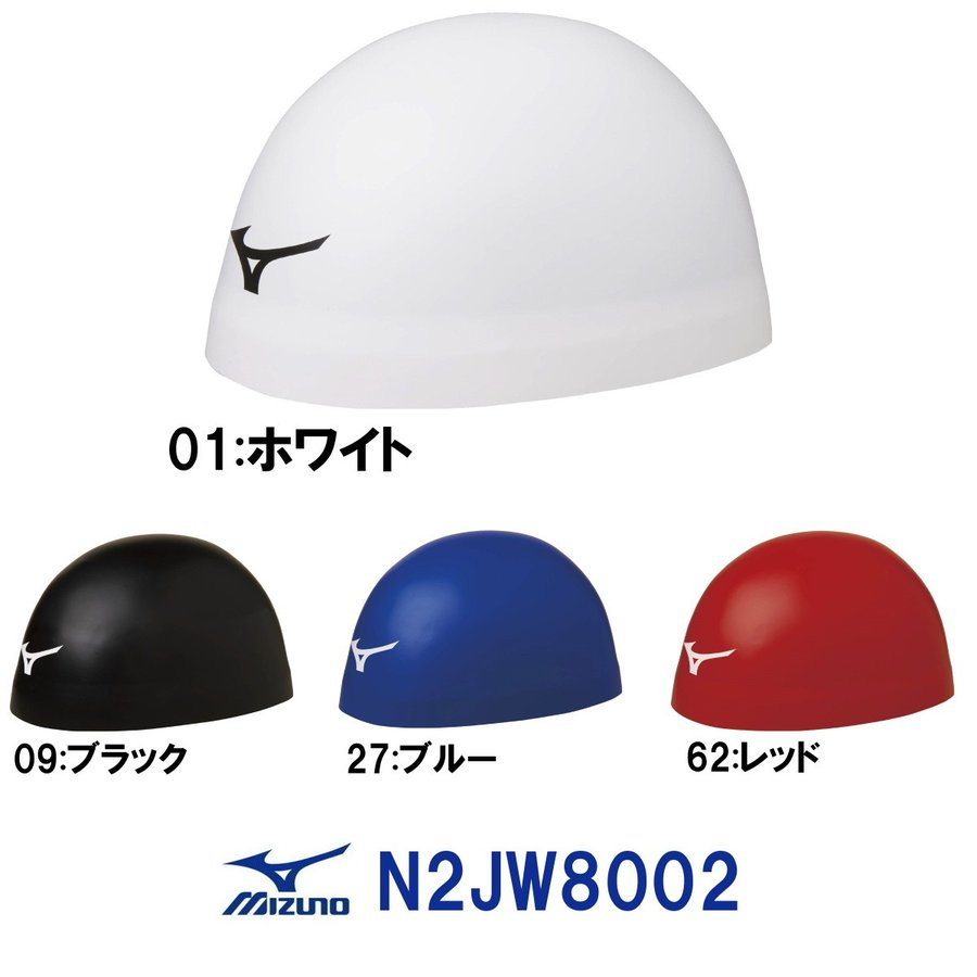 ミズノ MIZUNO 日本正規代理店品 クリアランスsale!期間限定! GX SONIC N2JW8002 HEAD シリコンキャップ