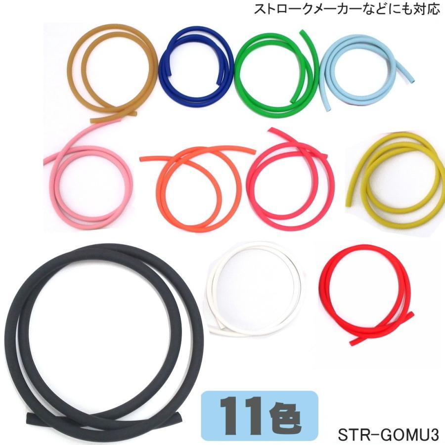 パドル用カラー替えゴム 上品 外径約8mm STR-GOMU3 タイムセール