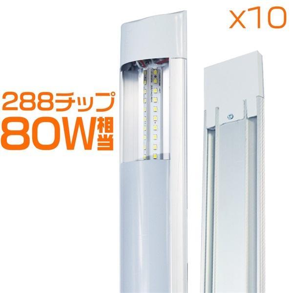 独自5G保証2倍明るさ保証 LED蛍光灯 40W型 2本相当80W相当 120cm 器具一体型 ベースライト 直付 288チップ 二代目 薄型 防虫 PSE ledライト 昼光色 送料無10本T
