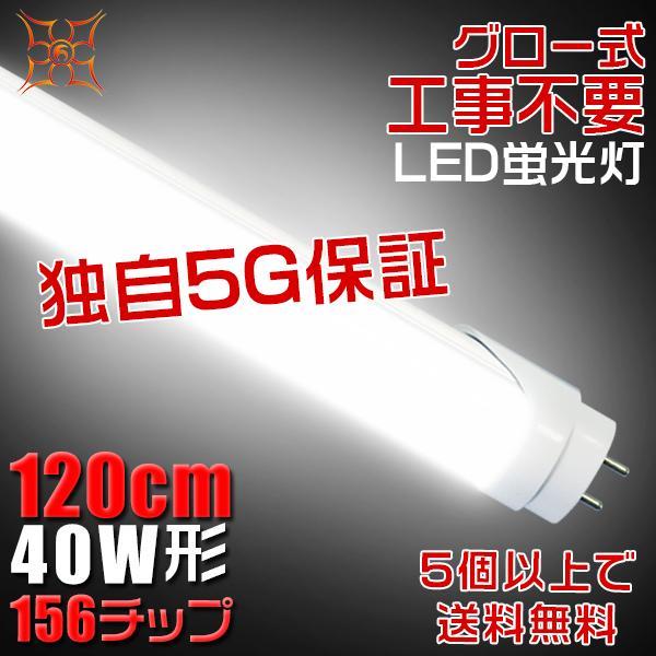 独自5G保証 2倍明るさ保証 LED蛍光灯 40w形 120cm 直管 144型 広角300度より明るい グロー式工事不要 EMC対応 PL保険 電球色3k/昼白色5k/ 昼光色65k 100本GH