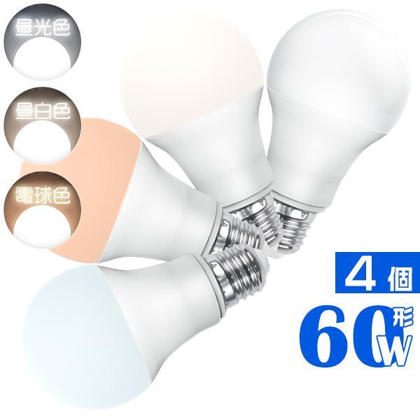 LED電球 60w相当 e26 4個セット NEW ARRIVAL 電球 60W 広配光 一般電球形 魔術電球 PSE 調色タイプ 5年保証SE 通常便なら送料無料 昼白色切替え ワンクリックで色変更可能 電球色 昼光色 節電