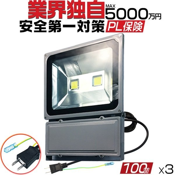 業界独自安全第一対策 LED投光器 100W 1000W相当 led作業灯 他店とわけが違う 3mコード アース付きプラグ 8500LM EMC対応 PSE適合 PL 昼光色 1年保証 3個JP