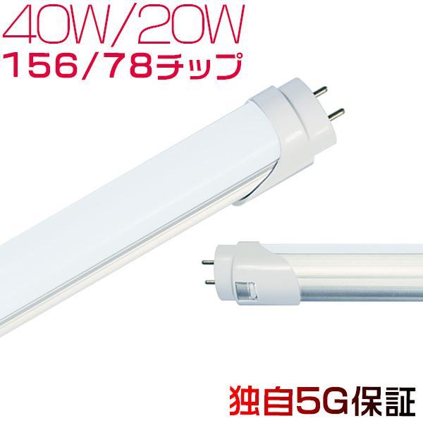 LED蛍光灯 直管 40w形 20w形 独自5G保証2倍明るさ 120cm 卸直営 58cm 広角300度より明るい 1198mm SH 昼白色5k 昼光色65k 1本GH 人気ブランド 電球色 EMC対応 グロー式工事不要