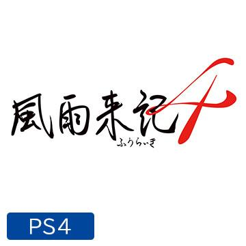 日本一ソフトウェア PS4 風雨来記4 セール 特集 業界No.1