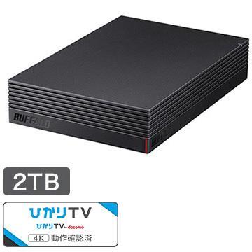 BUFFALO 外付けHDD 格安店 新色追加 2TB USB3.1 USB3.0用 ひかりTV for docomo動作確認済 HD-NRLD2.0U3-BA