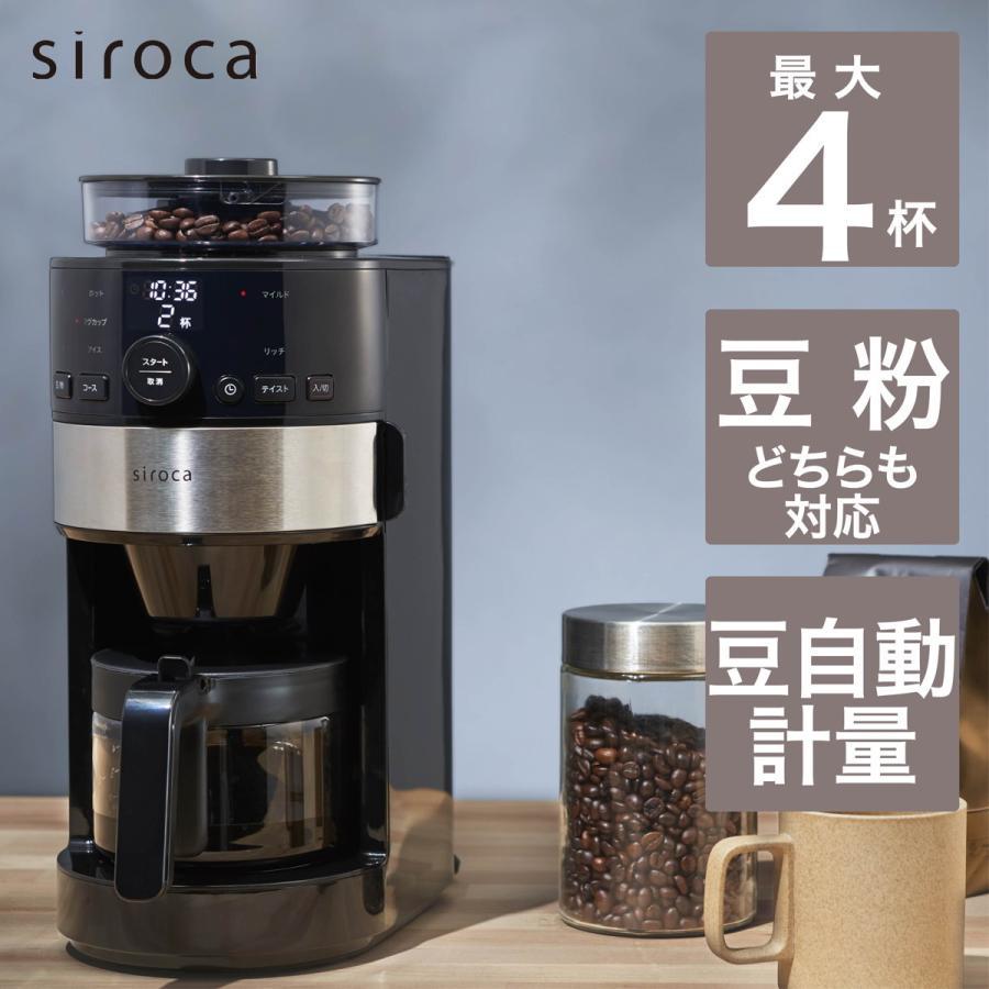 シロカ siroca 海外 在庫一掃売り切りセール コーン式全自動コーヒーメーカー SC-C111