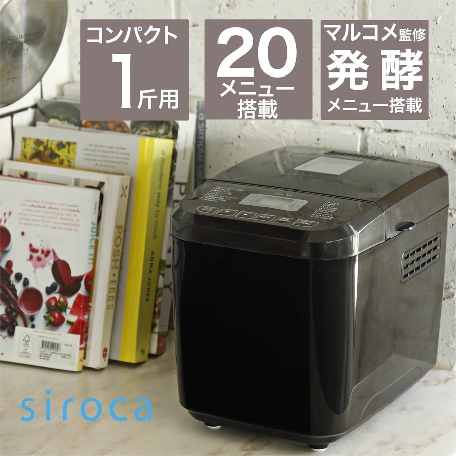 シロカ siroca おうちベーカリー ブラウン 上品 1斤タイプ SB-1D151 本物◆