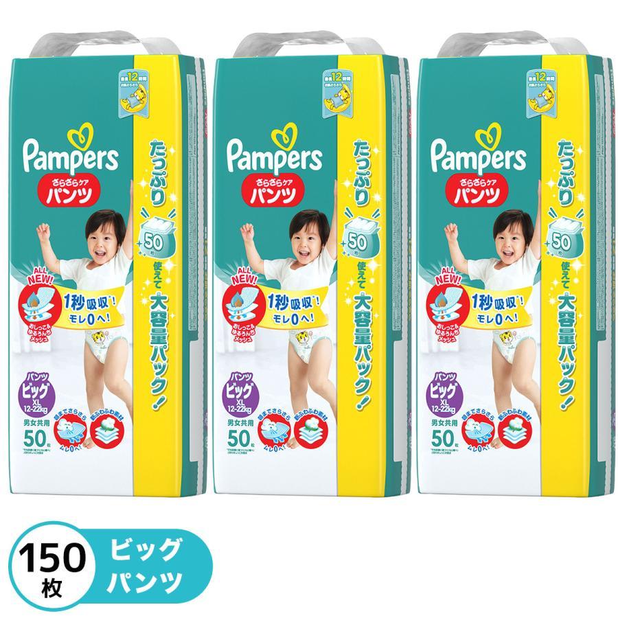 Pamp;G パンパース おむつ パンツ ビッグ 期間限定今なら送料無料 50枚×3パック 12-22kg さらさらケア 正規品スーパーSALE×店内全品キャンペーン