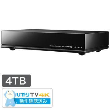 I-ODATA テレビ録画用USB ハードディスク 4TB【ひかりTV動作確認済】 AVHD-AUTB4S