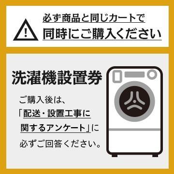 洗濯機設置券 ※ 限定特価 大型商品 ☆新作入荷☆新品 同時購入専用