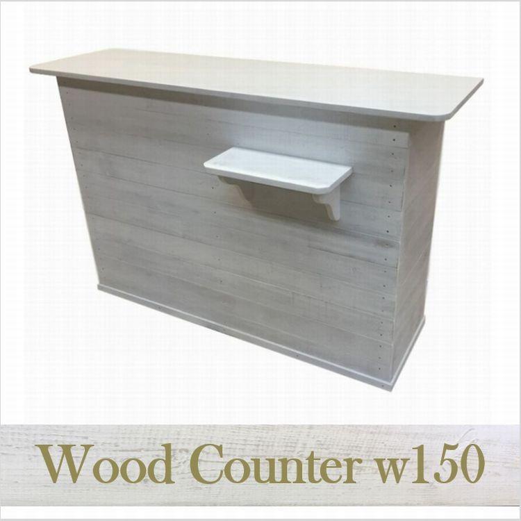 木製レジカウンター·受付カウンター_幅150cm×奥行58cm×高さ92cm_アンティークホワイト_UN819AWH