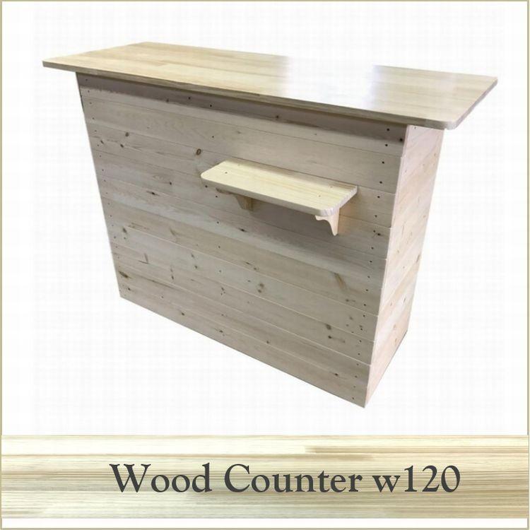 木製レジカウンター·受付カウンター_幅120cm×奥行55cm×高さ92cm_クリアニス_UN836CL