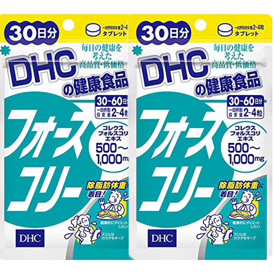 DHC フォースコリー タブレット 30日分 2個セット 送料無料
