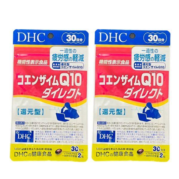 大特価 DHC 評価 コエンザイムQ10 ダイレクト 送料無料 機能性表示食品 30日分×2個セット