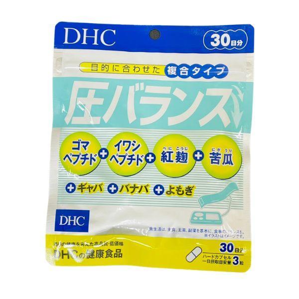 DHC 圧バランス 送料無料 返品交換不可 30日分 セール価格
