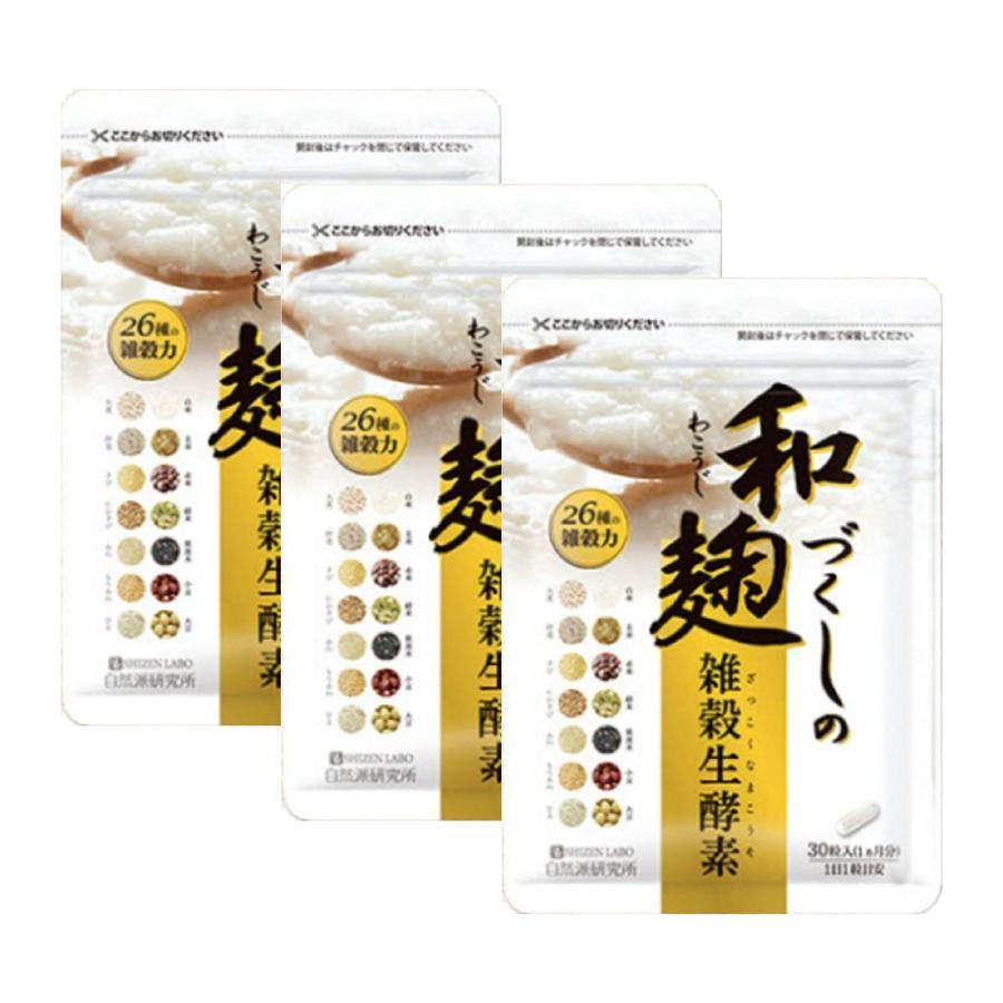 和麹づくしの雑穀生酵素 解約方法
