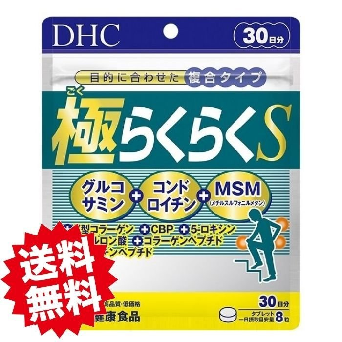 DHC 極らくらくS メーカー公式 ショップ 30日分 240粒 送料無料