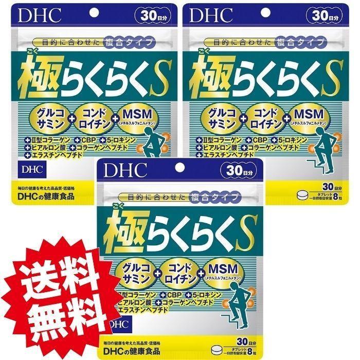 DHC 極らくらくS 30日分 3個セット 公式サイト 日本産 240粒 送料無料