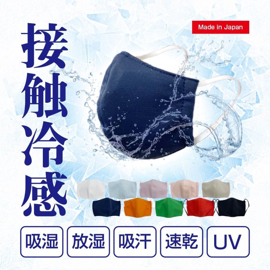 マスク 夏用 冷感マスク 洗える 吸汗速乾 UVマスク