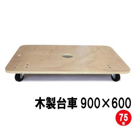 業務用木製台車(国内メーカーキャスター使用) 900×600mm 合板厚18mm 低床タイプ キャスター径75mm 2台 送料無料