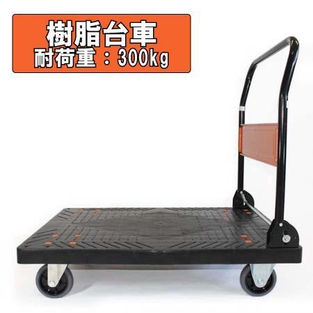 日本製 業務用静音樹脂台車 300kg 折りたたみ 定番キャンバス 軽量 期間限定特価品 送料無料 静音タイプ