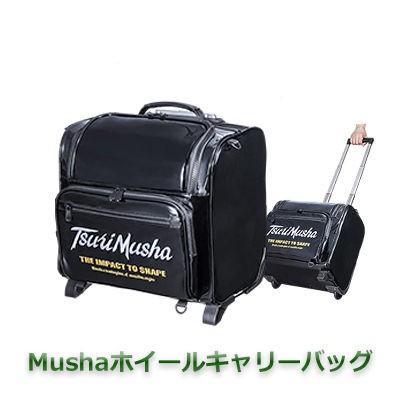 釣武者 Musha ホイールキャリーバッグ(4996578525167) TsuriMusha MushaWHEEL-CARRY-BAG