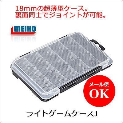 明邦 入手困難 安い 激安 プチプラ 高品質 メイホー ライトゲームケースJ 4963189913997 LIGHT-GAME-CASE-J MEIHO