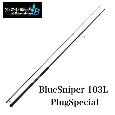 ヤマガブランクス ブルースナイパー 103L プラグスペシャル(4560395517423) YAMAGA Blanks BlueSniper 103L PlugSpecial