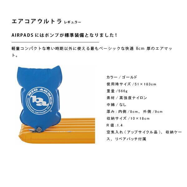 ビッグアグネス BIG AGNES キャンピングマット エアコアウルトラ レギュラー ゴールド 8cm厚 エアマット キャンプ アウトドア 国内正規品 BIGPACUR20|hikyrm|02