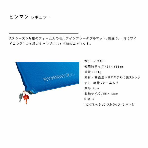 ビッグアグネス BIG AGNES キャンピングマット ヒンマン レギュラー ブルー セルフインフレータブルマット 6cm厚 エアマット 国内正規品 BIGPHR19 hikyrm 02