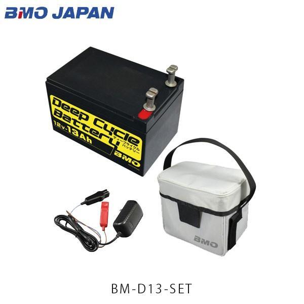 BMO JAPAN ディープサイクルバッテリー13Ah 本体・チャージャー・バッグセット 電動リールバッテリー 10Z0001 BMOジャパン BMD13SET hikyrm