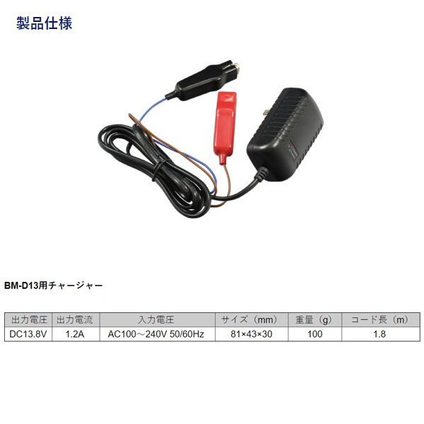 BMO JAPAN ディープサイクルバッテリー13Ah 本体・チャージャー・バッグセット 電動リールバッテリー 10Z0001 BMOジャパン BMD13SET hikyrm 04