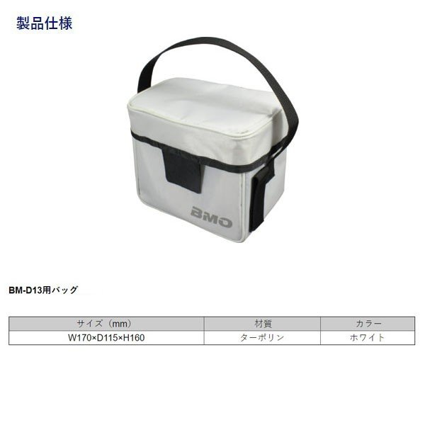 BMO JAPAN ディープサイクルバッテリー13Ah 本体・チャージャー・バッグセット 電動リールバッテリー 10Z0001 BMOジャパン BMD13SET hikyrm 05