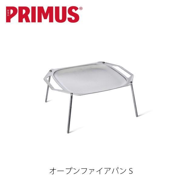 プリムス オープンファイアパンS 鉄板 キャンプ バーベキュー BBQ PRIMUS P-C738050 PRIPC738050