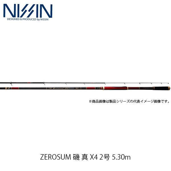 宇崎日新 NISSIN ロッド 竿 磯 ZEROSUM 磯 真 X4 2号 5.30m 5305 6009053 ゼロサム いそ しん エックスフォー UZK6009053