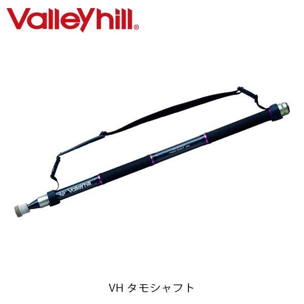 バレーヒル タモシャフト 480 釣り フィッシング Valleyhill VAL202624