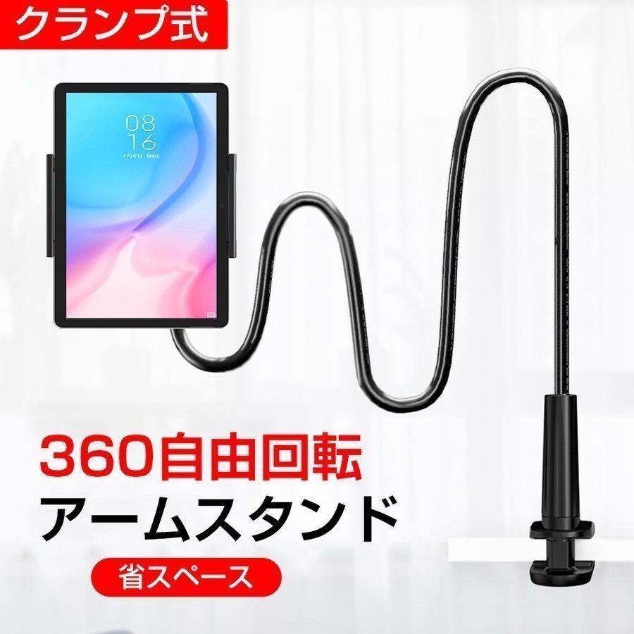 タブレット スタンド スマホ 人気の製品 スタンド両用 ギフト 卓上 寝ながら アーム クランプ式 360°回転 スマホホルダー 安定性抜群 iPhone iPad 土台強化