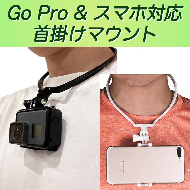 ゴープロ 用 首下げ アクセサリー ネックレス マウント iPhone アウトドア カメラ アクション hero7 hero8 トラスト 全店販売中 MAX pro go