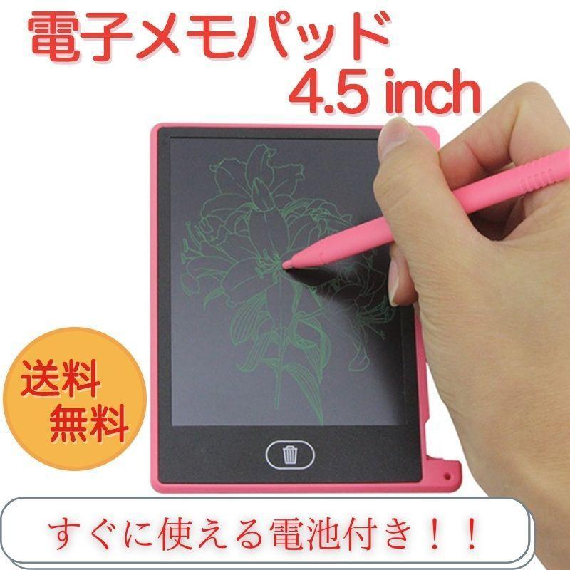 電子メモ パッド 4.5 インチ 勉強 メモ帳 軽量 薄型 在宅ワーク LCD 子供 安い お絵描き 筆談 ペーパーレス|hillpine-shop