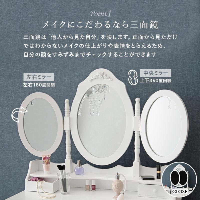 三面鏡鏡台ドレッサー白ホワイト椅子付き|himalaya|10