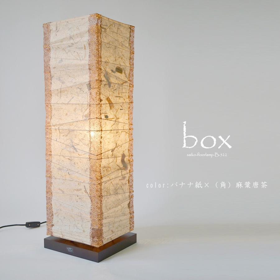 お得セット 日本製和紙照明和風照明フロアライトフロアスタンドライト メイルオーダー