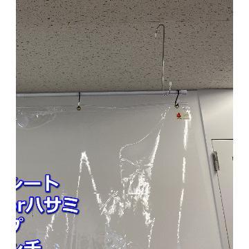 天井吊り下げ式高透明ビニールパーティションハトメ加工コロナウイルス飛沫感染防止対策サイズ選べます非防炎 kkkez アクリル板に代わる素材|himalaya|09