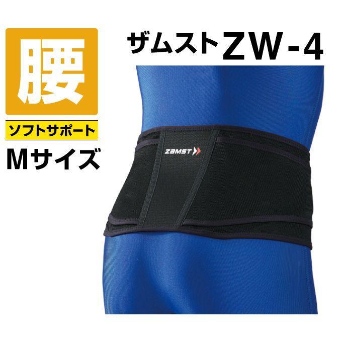 ザムスト(ZAMST) ZW-4 (Mサイズ) 383402 腰用サポーター 大人用 ソフトサポート