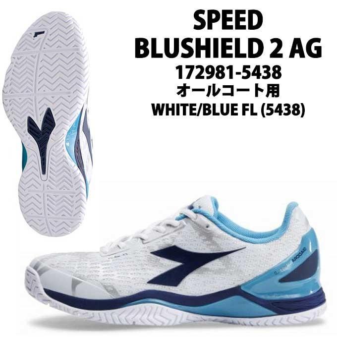 ディアドラ(diadora) スピードブルーシールド2 AG (SPEED BLUSHIELD 2) 172981-5438 ホワイト×ブルーFL 2018年モデル テニスシューズ メンズ オールコート