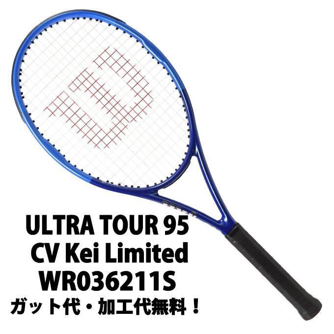 ウィルソン(Wilson) ウルトラツアー95 カウンターヴェイル Kei Edition (ULTRA TOUR 95 CV) WR036211S 2019年モデル 錦織圭使用モデル 硬式テニスラケット