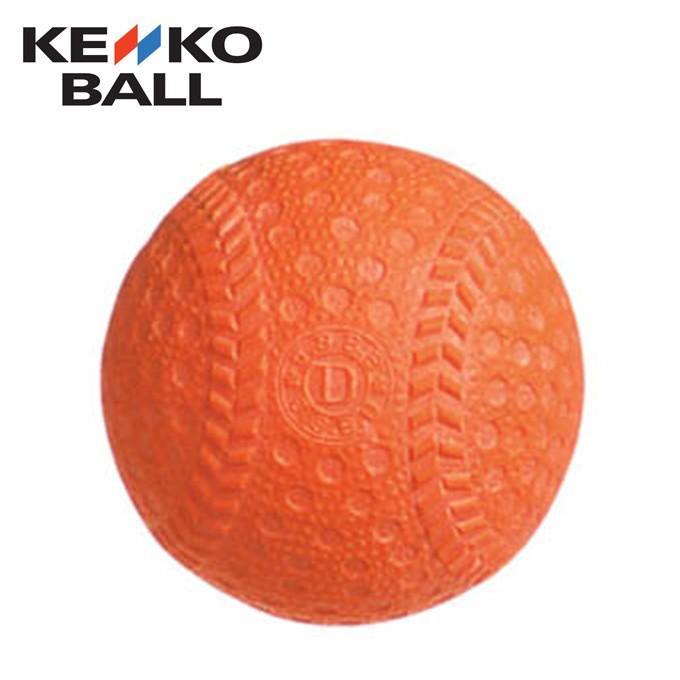 ケンコー 軟式野球ボール セール D号 KENKO 大注目 ケンコーD号球1ケ DP1NEW