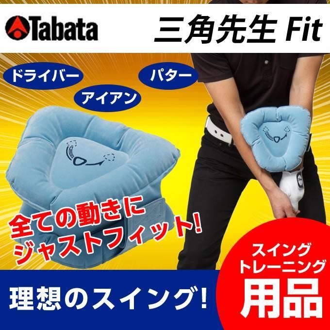 タバタ Tabata お金を節約 ゴルフ 練習用 三角先生Fit サポーター 公式通販 GV-0366 練習器具