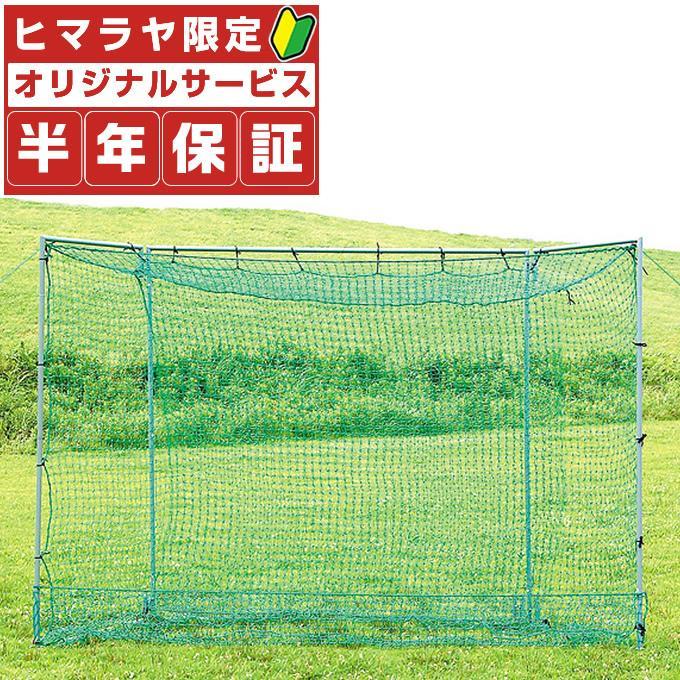 フィールドフォース FIELDFORCE 野球 練習器具 折畳式 オンラインショップ スーパーワイド バッティングゲージ FBN-2010N2 2.0m×3.0m 正規店