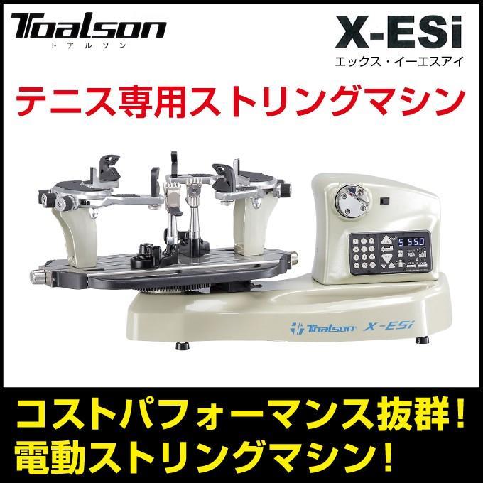 トアルソン TOALSON テニス 電動ストリングマシン X-ESi エックス・イーエスアイ 1502122I
